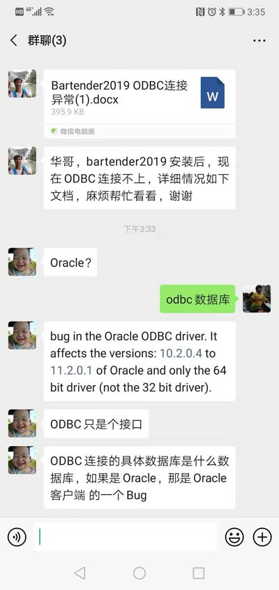 Windows Server 2016 X64配置Oracle ODBC